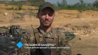 """""""Позывной Бандерас"""": съемки фильма проходят в районе села Егоровки"""