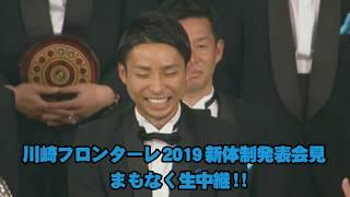 2019年1月27日(日)に、洗足学園音楽大学にて開催された「2019川崎フロ...