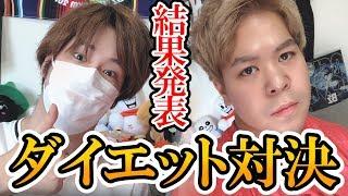 【最後は涙】1ヵ月ダイエット対決結果発表!