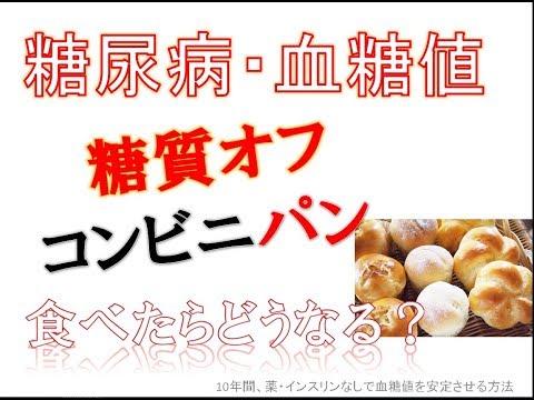 【糖質制限】糖質オフパンを食べると血糖値は?【糖尿病】