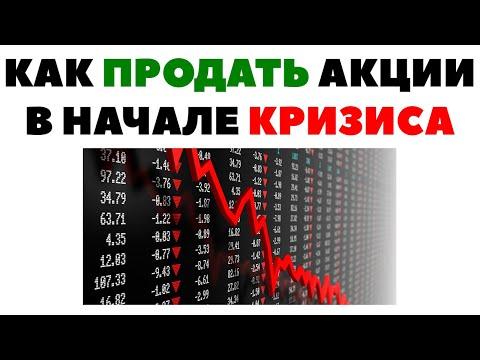 🔮📉Как продать акции в начале кризиса подороже? Инвестиции в кризис