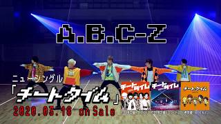 A.B.C-Z 8枚目のシングルは、全ての頑張る人達へ送る、チート級のキラーチューン。普段頑張っている人、いろんな事を我慢している 人。しかしこ...