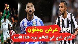 عاجل نادي عالمي يريد لاعب المنتخب المغربي  - ياسين بونو أذهل الإسبان في مباراة مجنونة
