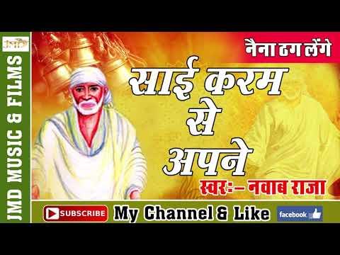 Sai Karam Se Apne - सांई करम से अपने #Beautiful Sai Baba Bhajan #Bhakti Bhajan #Nawab Raja #Jmd