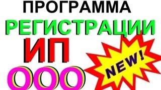Реєстрації ТОВ та ВП / ПРОСТА безкоштовна ПРОГРАМА