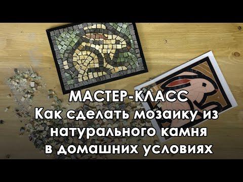 """Мастер-класс по мозаике из натурального камня. MOSAICBOX """"Итальянское настроение""""."""