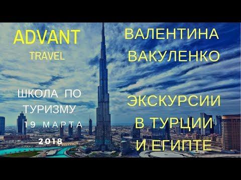 Экскурсии в Египте и Турции 1
