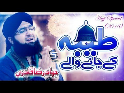 Hajj Special Naat 2018 - Taiba ke jaane wale - Jawad Raza Qadri - by Studio5