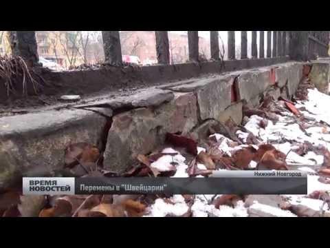 """Генеральный директор парка """"Швейцария"""" сменился в Нижнем Новгороде"""