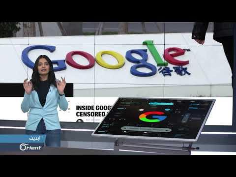 Dragonfly  || جوجل تقترب من الانتهاء من بناء محرك بحث خاص في الصين. - أبديت || تكنولوجيا فتاكة:  - 15:53-2019 / 1 / 20