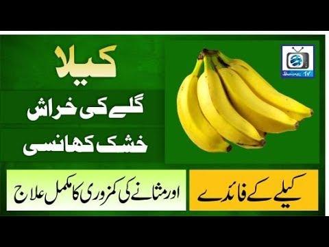 Kela khane ke fayde in urdu hindi , kelay ke fawaid