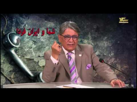 شما و ایران فردا یکشنبه ۱۴ شهریور