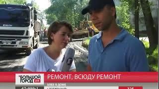 Сколько будет длиться ямочный ремонт. Большой город. live. 10/07/2018. GuberniaTV