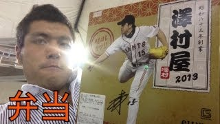 2013年10月3日 撮影 東京ドームでお弁当 1500円 ちょっと高...