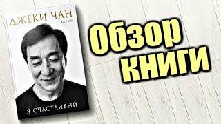 ДЖЕКИ ЧАН   Я СЧАСТЛИВЫЙ - Обзор книги