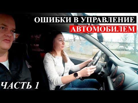 Подготовка к экзамену ГИБДД: Ошибки в управлении автомобилем. ЧАСТЬ1