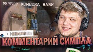 Разбор исторического комбека Нави - Астралис (feat s1mple)