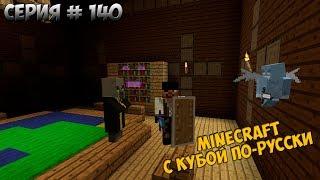 Minecraft с Кубой по-русски №140 | 2 Сезон | Лесной Особняк | Обзор Данжа