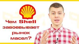 Моторное масло Shell, как выбрать?