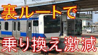 【青春18きっぷ】仙台から東京まで乗り換え回数を極限まで減らすとどうなる?仙台→東京 乗車記
