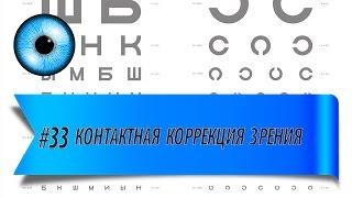 #33 Контактная коррекция зрения. Контактные линзы.(, 2016-11-24T07:58:52.000Z)