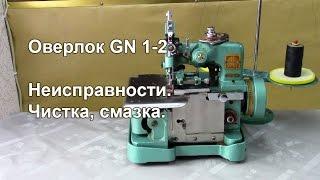 <b>Оверлок</b> GN1-2. Неисправности, чистка, смазка. Видео № 251 ...