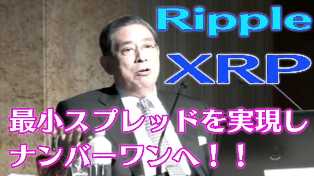 【仮想通貨】北尾吉孝氏のRipple、XRPについての発言を抜粋! 2018年3月期 SBIホールディングス(株)決算説明会より