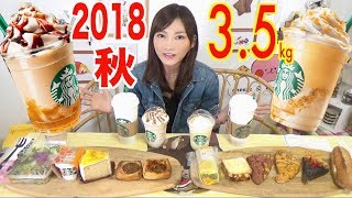 【MUKBANG】 [Starbucks] Autumn 2018 Crispy Sweet Potato Frappuccino..Etc 16Items! 3.5Kg 5147kcal[CC]