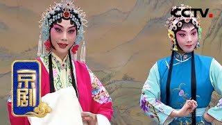 《中国京剧像音像集萃》 20190905 京剧《安国夫人》 1/2| CCTV戏曲