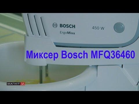 Миксер Bosch MFQ36460