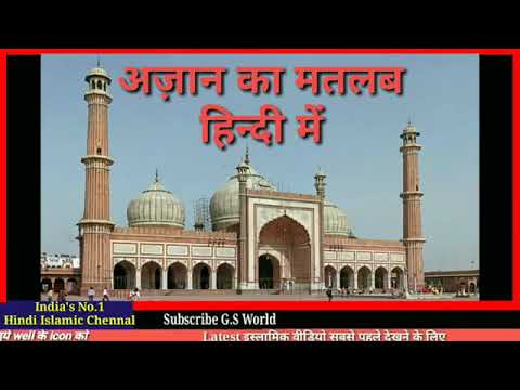 Azan Meaning By Gs world || Azan ka Matlab || Azan meaning in Hindi || Azan  kya Hai?