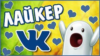 Лайкер VK   Программа для лайкинга и репостинга во Вконтакте