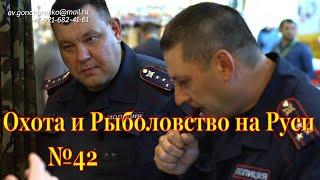 Охота и рыболовство на Руси 42 Международная выставка ВДНХ