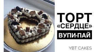 ТОРТ СЕРДЦЕ ВУПИ-ПАЙ торт-ЦИФРА от YBT CAKES