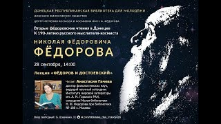 Анастасия Гачева. ''Фёдоров и Достоевский''