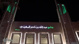 تحبير يحرك القلوب للشيخ ناصر القطامي من سورة سبأ | تراويح ليلة 24 رمضان 1440