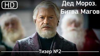 Дед Мороз. Битва Магов (2016). Тизер №2 [1080p]