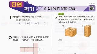 (easy 수학) 초등 교과서 완자 6학년 1학기 6.…