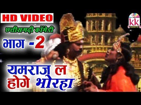 Hemlal Kaushal,Santosh Nishad,Upashna Vaishnav   CG COMEDY Video   Yamraj La Hoge Bhorha (Scene 2 )