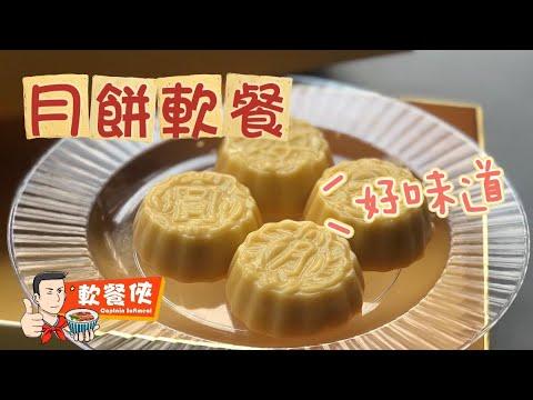 【2分鐘軟餐教室】月餅軟餐教學