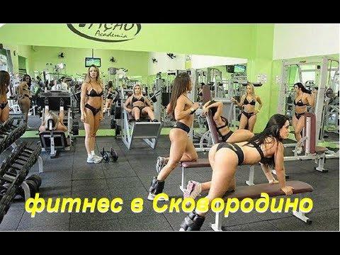 фитнес в Сковородино
