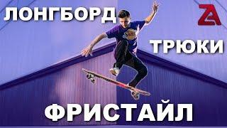 ФРИСТАЙЛ ТРЮКИ НА ЛОНГБОРДЕ / СКЕЙТ ТРЮКИ ДЛЯ НОВИЧКОВ