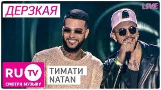 Tимати и Natan - Дерзкая. Live! Full HD версия. Премия RU.TV 2015