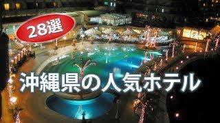 沖縄県人気ホテルランキング28選(本島・石垣島・宮古島・西表島・久米島)|Okinawa Hotel 28 selection