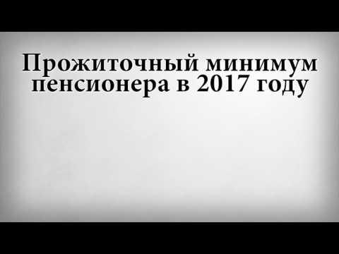 Прожиточный минимум пенсионера в 2017 году
