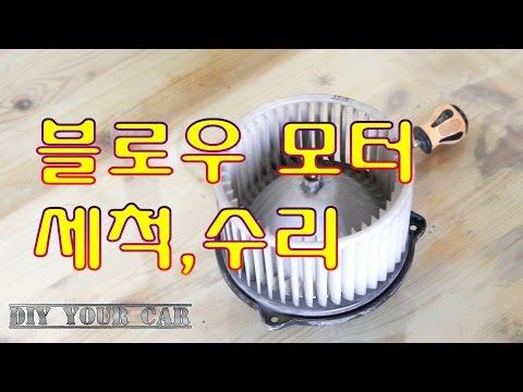 [DIYYOURCAR#78] 블로우모터 세척,수리 (HOW TO CLEANI
