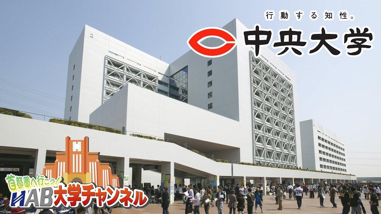 中央大学 受験生応援番組「首都圏へ行こう!HAB大学チャンネル」 - YouTube
