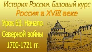 Начало Северной войны 1700-1721 гг. Россия в XVIII в. Урок 63