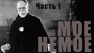 Phantom of the Opera - Призрак Оперы (1925) Часть 1 [RUS]