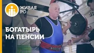 Живая Россия - Богатырь на пенсии